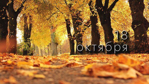 День 18 октября - Sputnik Южная Осетия