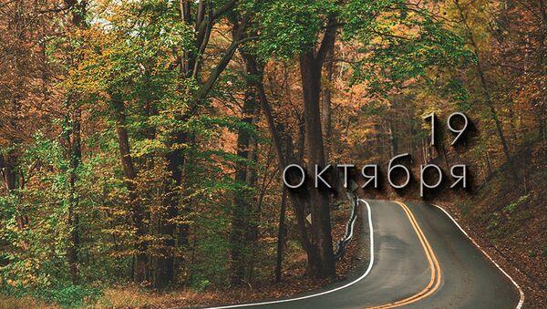 День 19 октября - Sputnik Южная Осетия