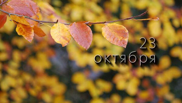 День 23 октября - Sputnik Южная Осетия
