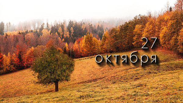 День 27 октября - Sputnik Южная Осетия