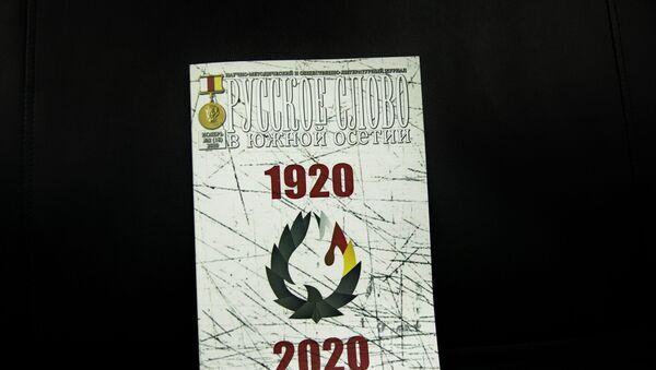 Журнал Русское слово - Sputnik Южная Осетия