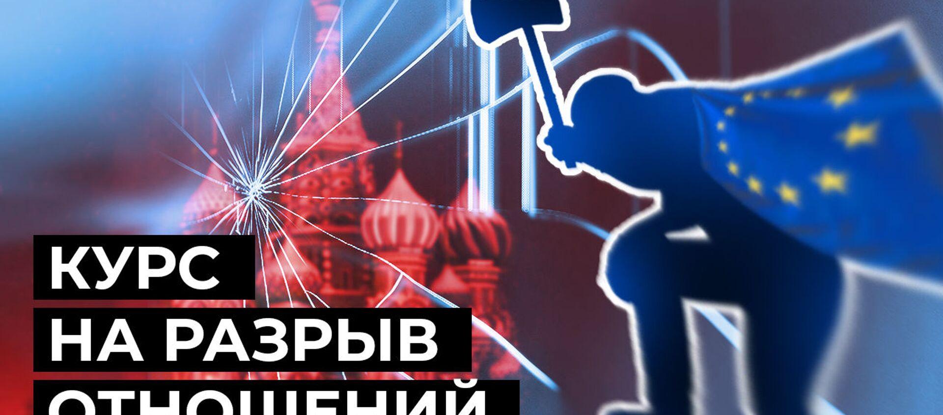 Новые санкции против России: как Евросоюз разрушает отношения с Москвой - Sputnik Южная Осетия, 1920, 17.02.2021