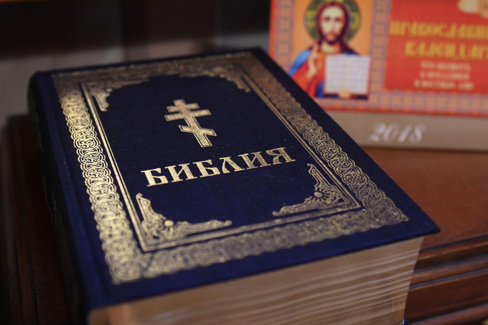 Библия. Архивное фото - Sputnik Южная Осетия, 1920, 26.10.2021