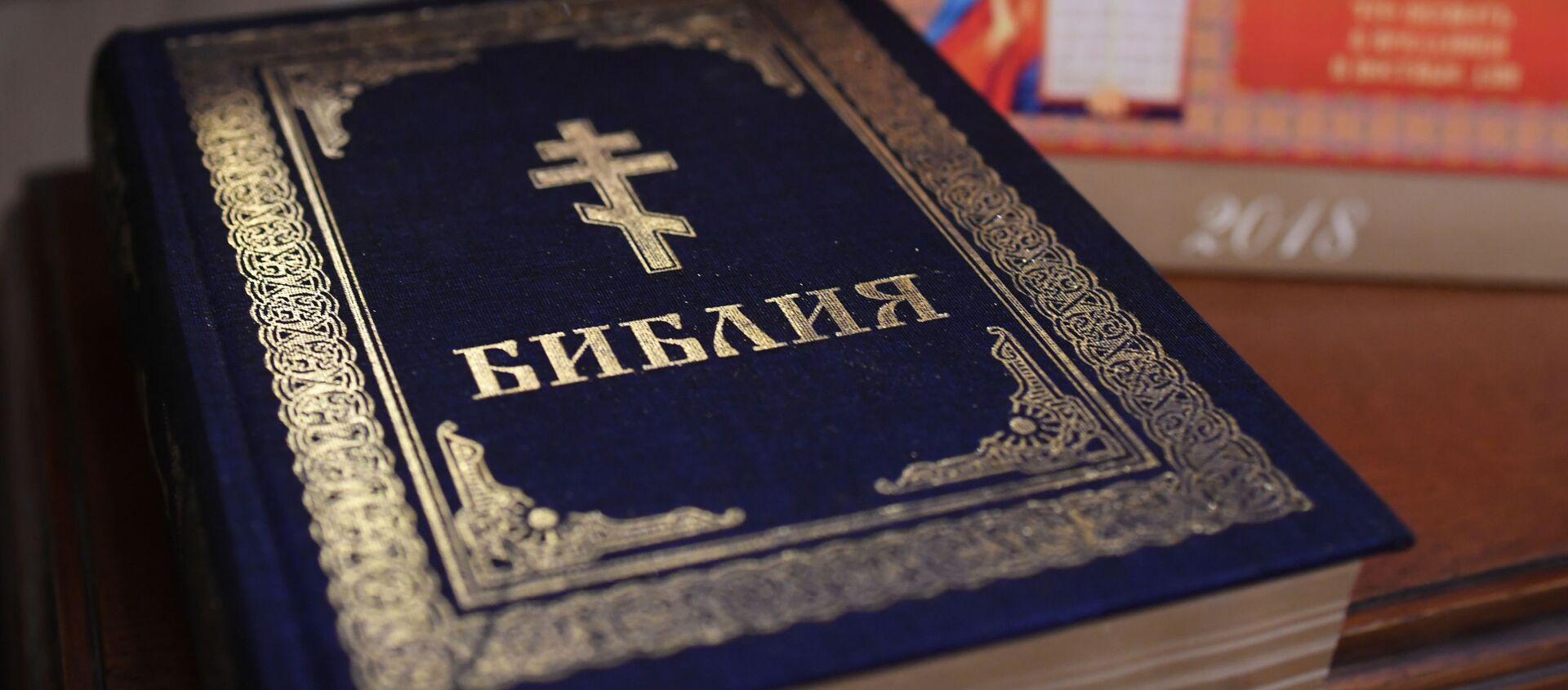 Библия. Архивное фото - Sputnik Южная Осетия, 1920, 29.05.2021