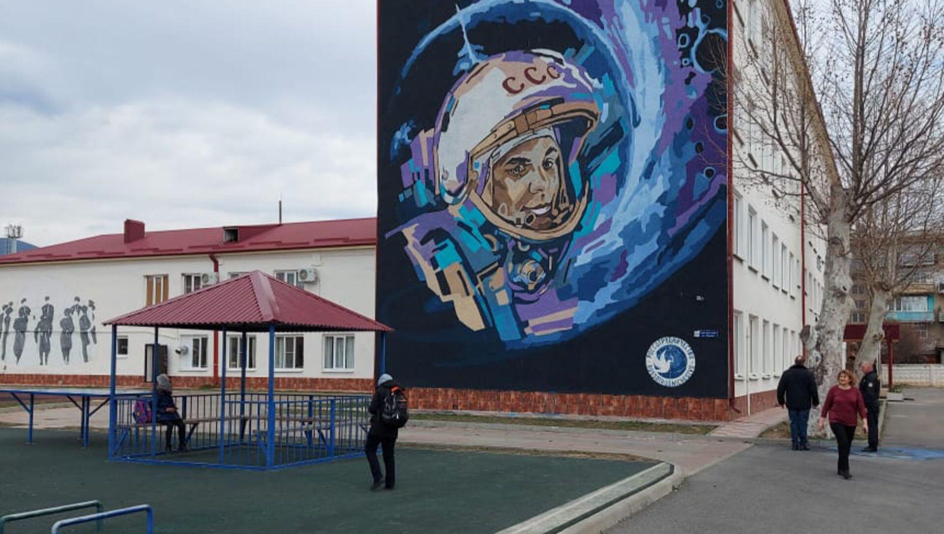 Портрет Юрия Гагарина на стене цхинвальской школы №12 - Sputnik Южная Осетия, 1920, 07.10.2021