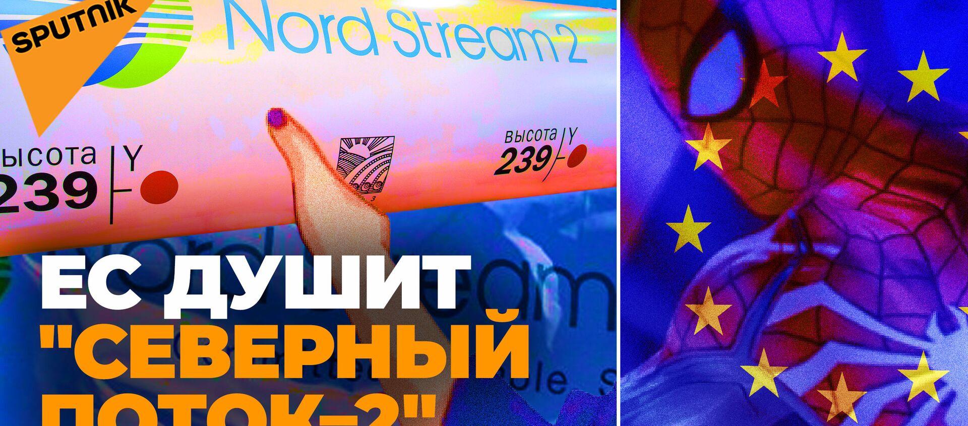 Северный поток - 2 могут запретить. Чем ответят Россия и Германия - Sputnik Южная Осетия, 1920, 02.05.2021
