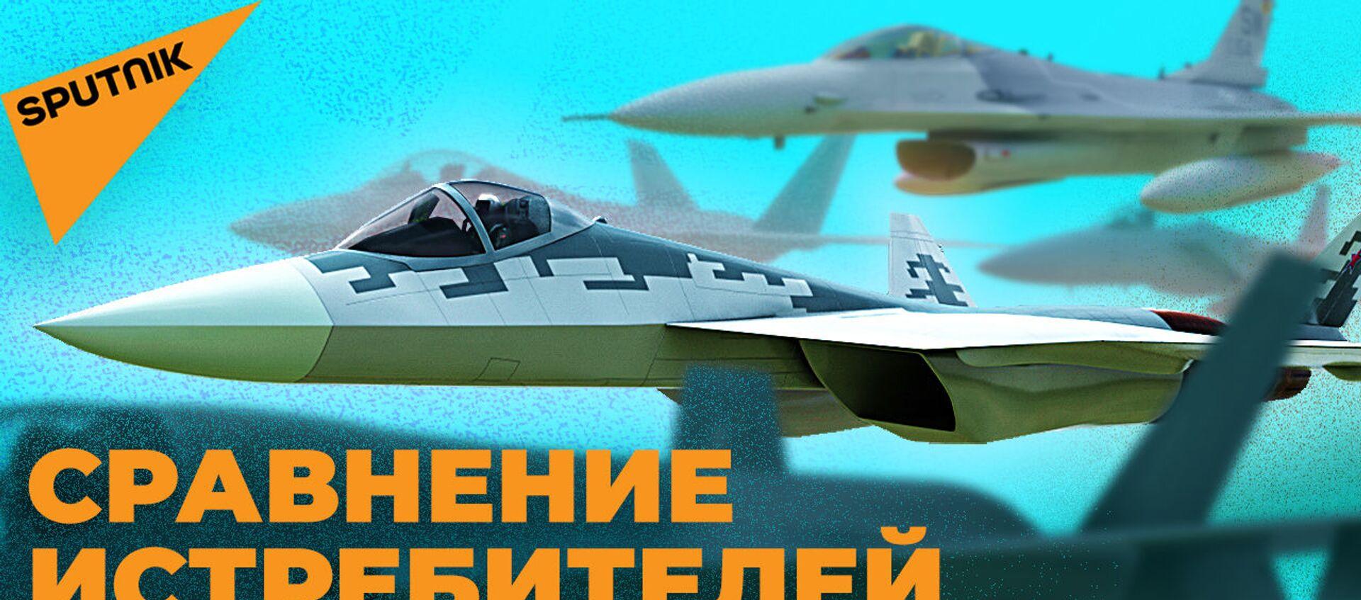 ТОП истребителей России и США: кто победит в воздушном бою? - Sputnik Южная Осетия, 1920, 06.06.2021