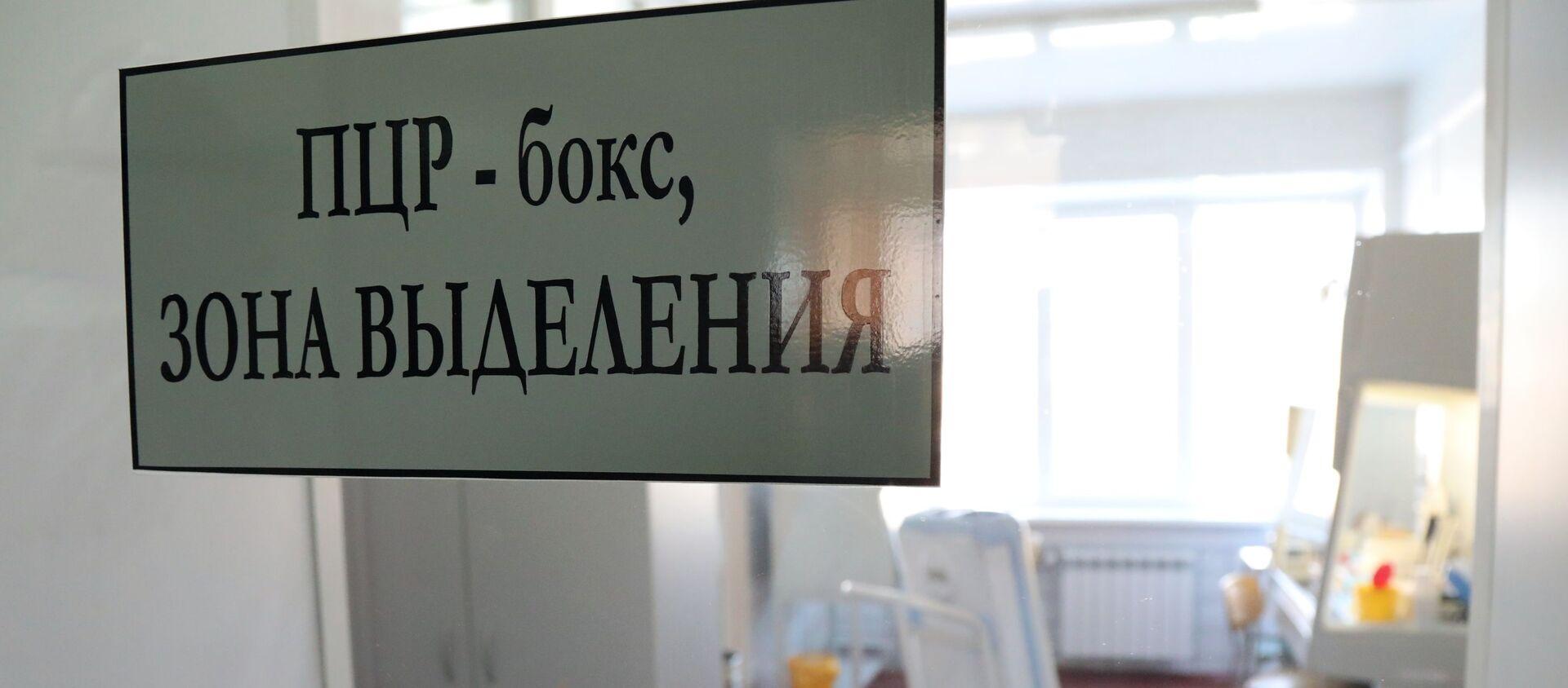Лаборатория для тестирования на коронавирус. Архивное фото - Sputnik Южная Осетия, 1920, 29.09.2021