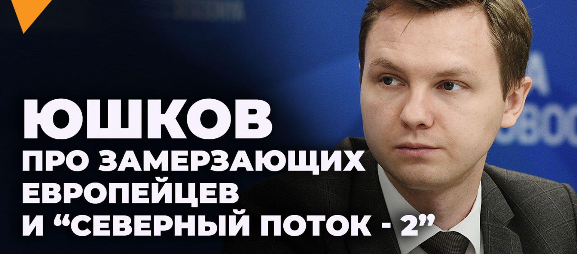 Эксперт раскрыл, когда Европа на самом деле откажется от российского газа - Sputnik Южная Осетия, 1920, 08.09.2021