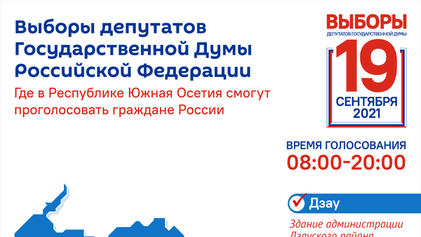 Выборы депутатов Госдумы РФ 2021 - Sputnik Южная Осетия