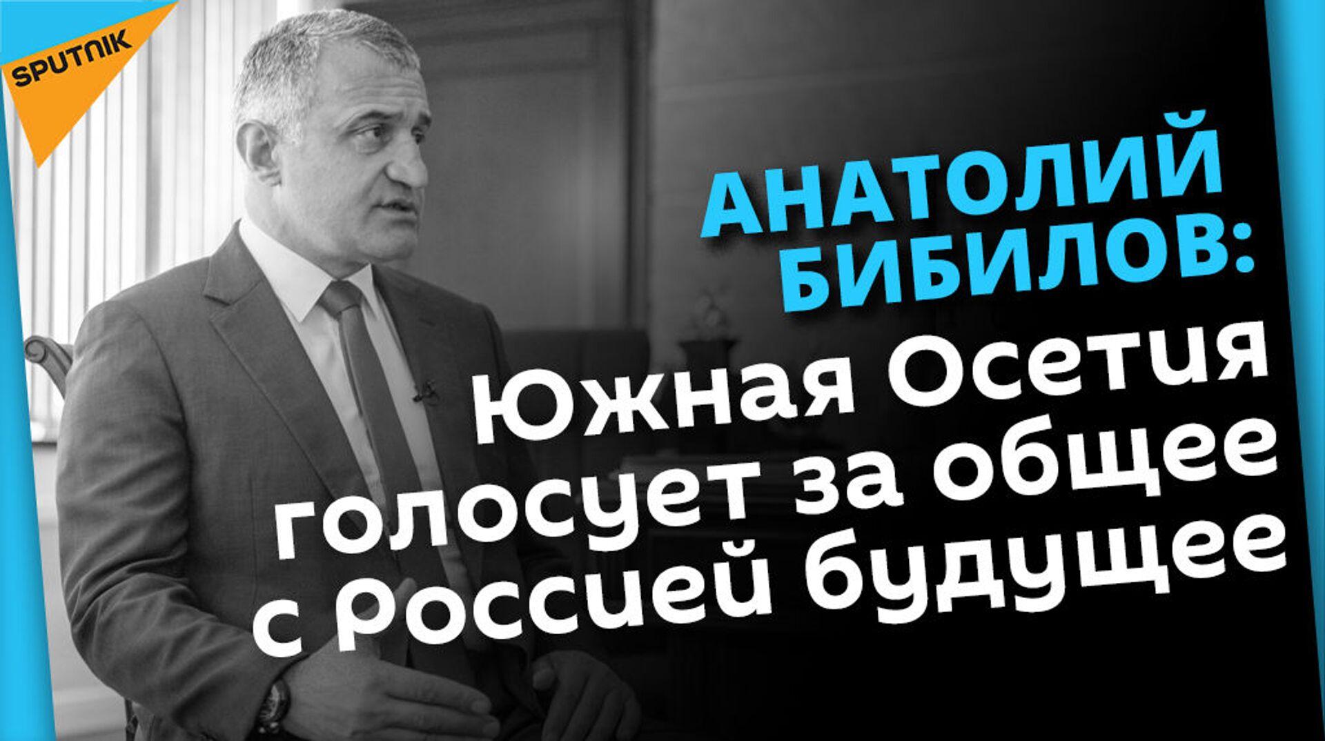 Президент Южной Осетии: выбирая будущее, важно помнить о прошлом - Sputnik Южная Осетия, 1920, 26.10.2021