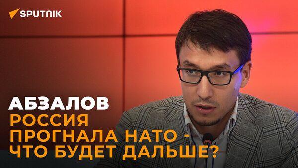 Абзалов: Россия выгнала НАТО, глава Пентагона в Грузии и Украине, Англия строит базы на Черном море - Sputnik Южная Осетия