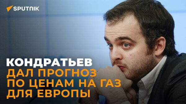Эксперт назвал настоящую причину газового кризиса в Европе - Sputnik Южная Осетия