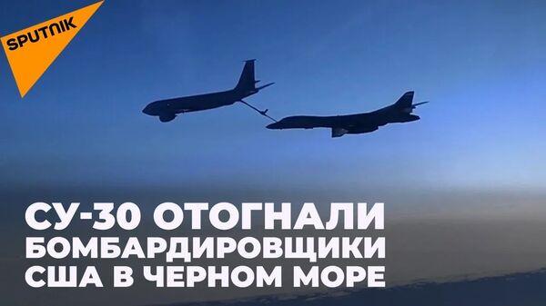 Су-30 сопроводили американские бомбардировщики B-1B над Черным морем - Sputnik Южная Осетия