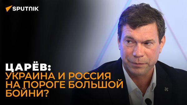 Царев: о секретных контактах Кремля и Киева, штурме силами НАТО Донбасса, команде президента Украины - Sputnik Южная Осетия