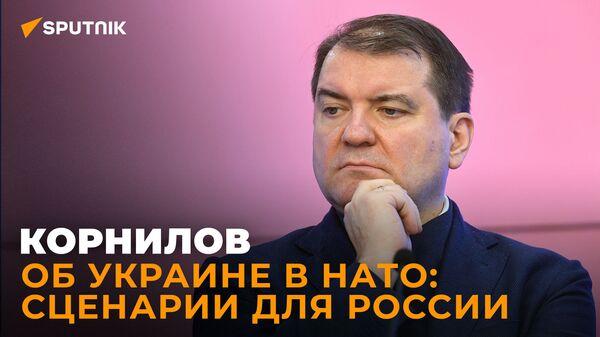 Корнилов: украинские ракеты направят на Москву, Аляску готовят к войне с Россией, смутное время - Sputnik Южная Осетия
