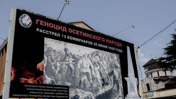 100-летие геноцида осетинского народа - Sputnik Южная Осетия