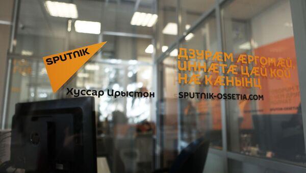 Офис Sputnik Южная Осетия - Sputnik Южная Осетия