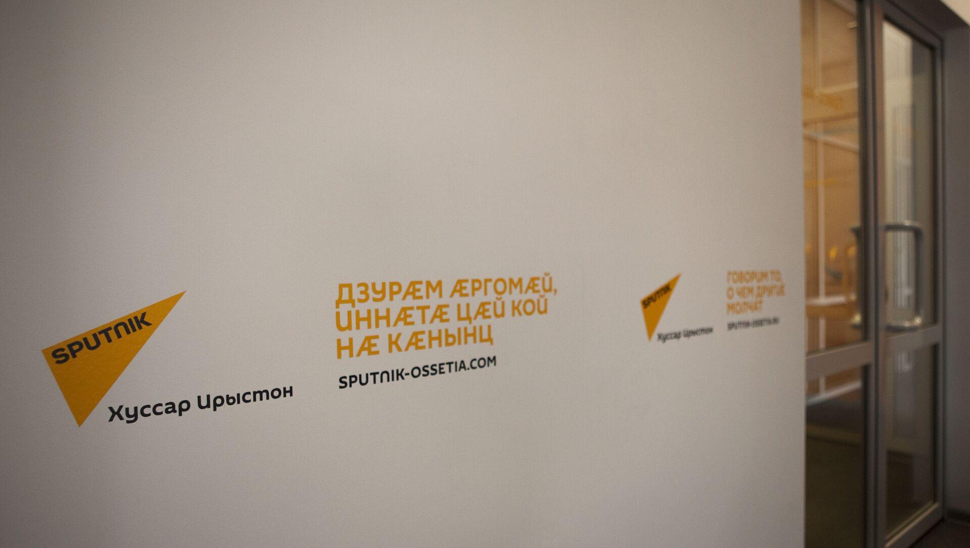Пресс-центр Sputnik Южная Осетия - Sputnik Южная Осетия, 1920, 14.07.2021