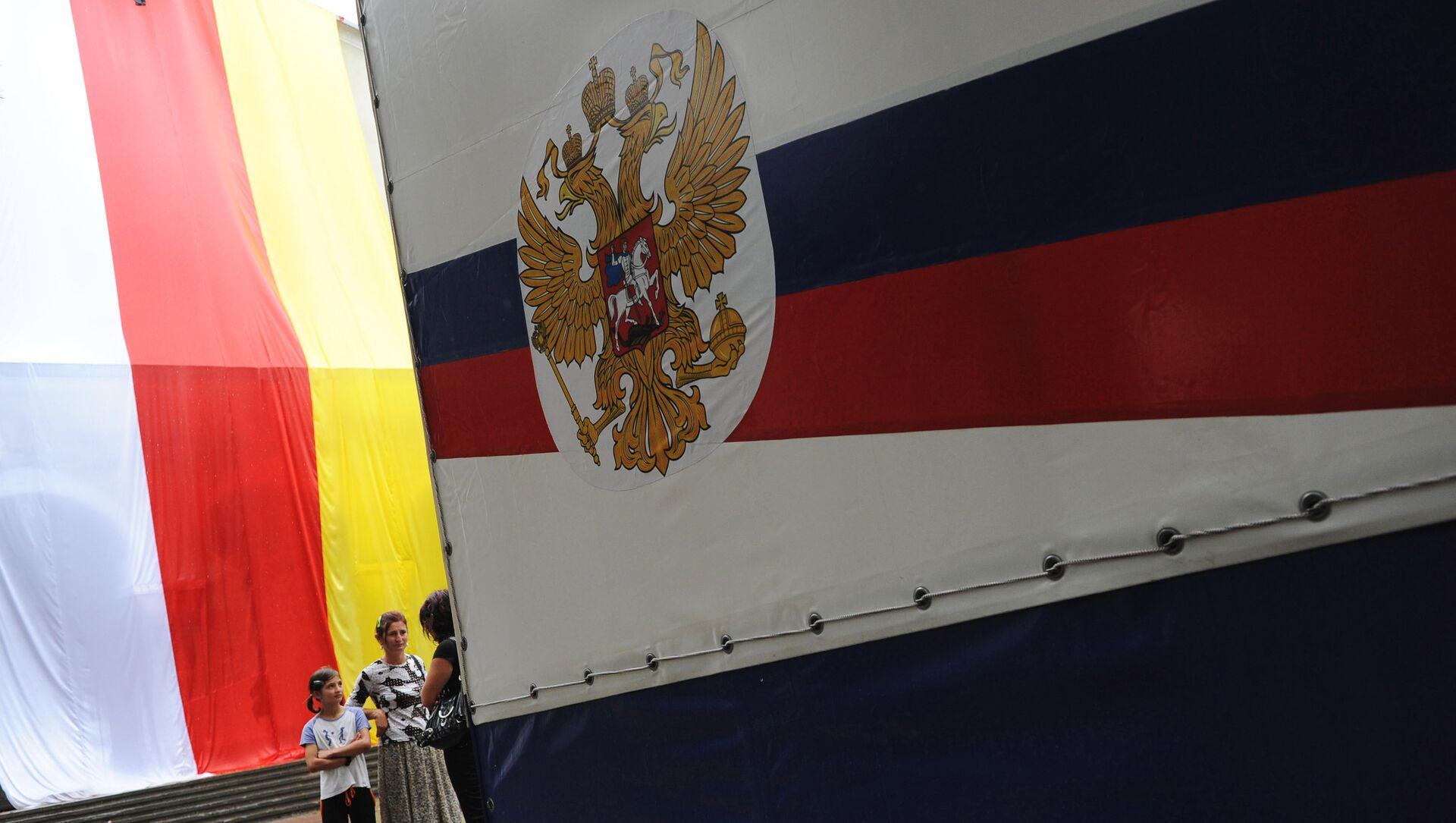 Государственные флаги РЮО и РФ - Sputnik Южная Осетия, 1920, 29.09.2021
