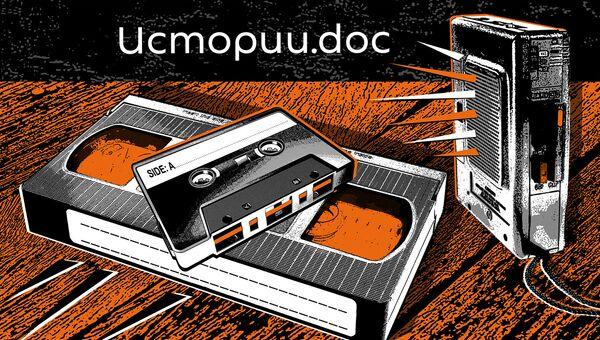 Истории-doc-2 - Sputnik Южная Осетия