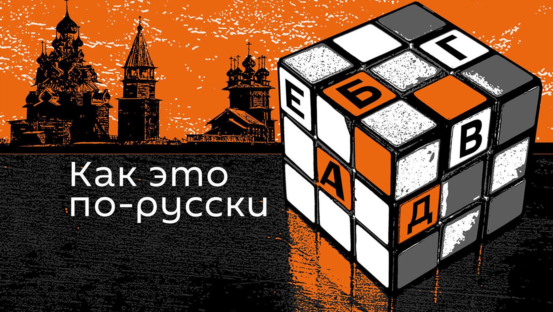 Как это по-русски - Sputnik Южная Осетия, 1920, 10.10.2021