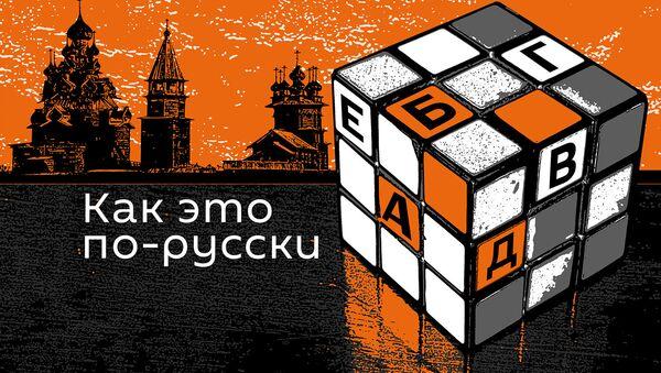 Как это по-русски - Sputnik Южная Осетия