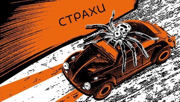 Страхи - Sputnik Южная Осетия