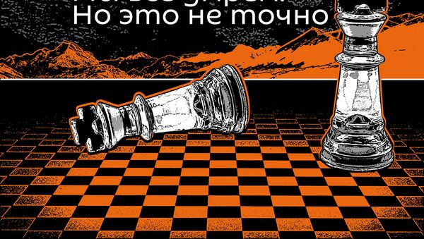 Мы все умрем - Sputnik Южная Осетия