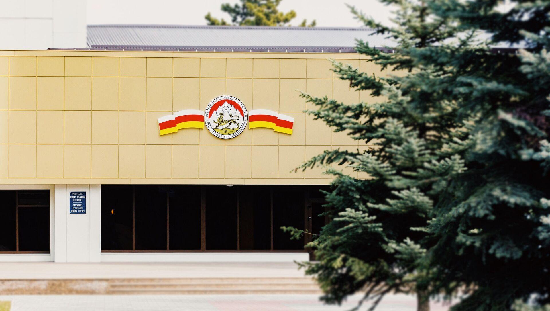 Дом Правительства - Sputnik Южная Осетия, 1920, 14.07.2021