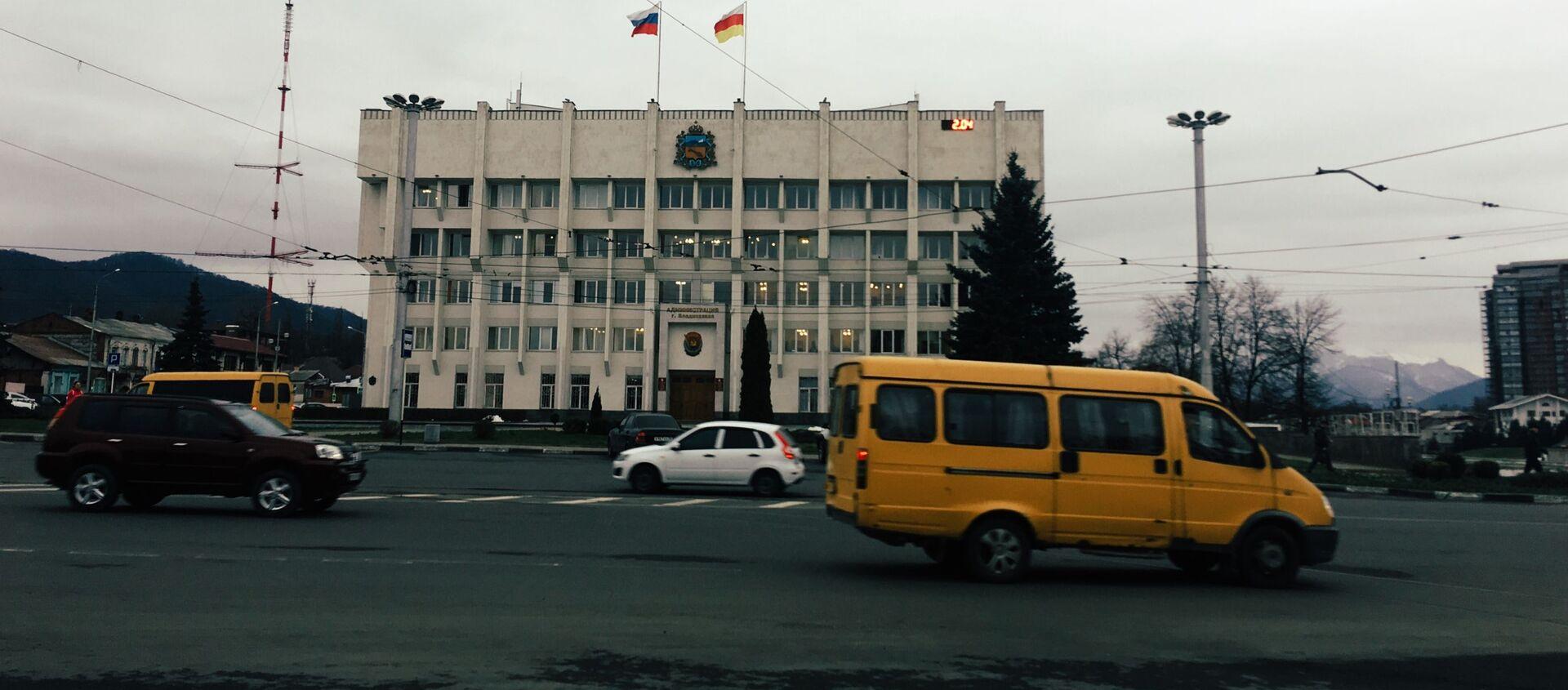 Администрация местного самоцправления Владикавказа - Sputnik Южная Осетия, 1920, 08.09.2021