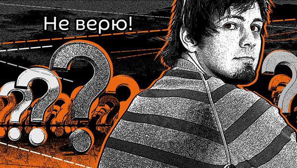 Не верю!  - Sputnik Южная Осетия